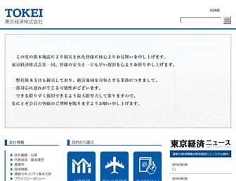 Thumbshot of Tokyo-keizai.co.jp