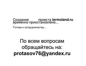 69d69156abd6750c83fac55fbf28bae4f78f611d.jpg?uri=termoland