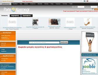 partekosme.gr screenshot