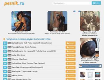 pesnik.su screenshot