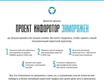 Main page screenshot of inforotor.ru