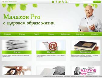 Thumbshot of Malakhov.pro