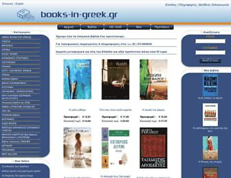 6a92baf1d5ea646aabcb4df627b065993a1fbcba.jpg?uri=books-in-greek