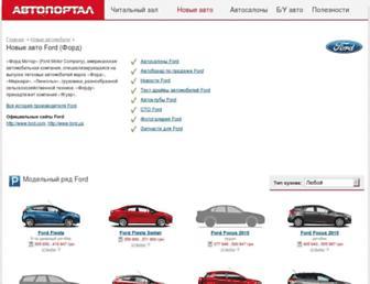 ford.autoportal.ua screenshot