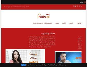 radiomedinafm.ma screenshot
