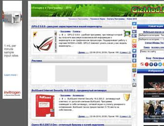 gizmod.ru screenshot