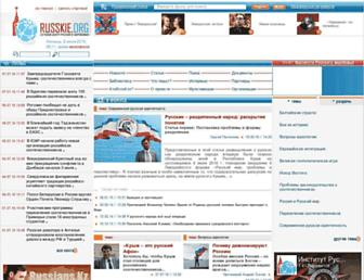 Main page screenshot of russkie.org