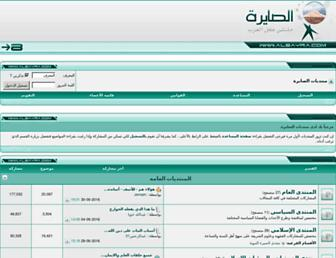 alsayra.com screenshot