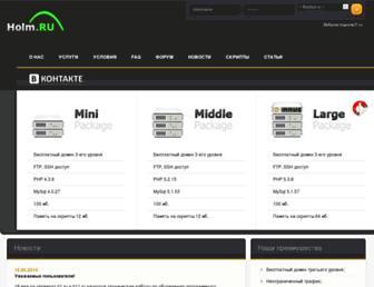 Main page screenshot of h16.ru