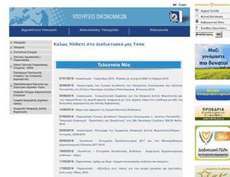 mof.gov.cy screenshot