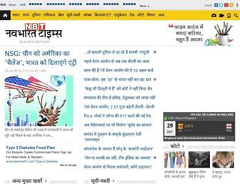 navbharattimes.indiatimes.com screenshot