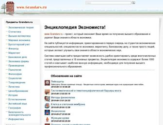 Thumbshot of Grandars.ru