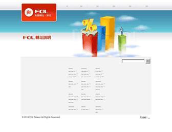 Thumbshot of Fol.com.tw
