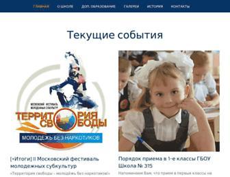 Main page screenshot of school315.ru