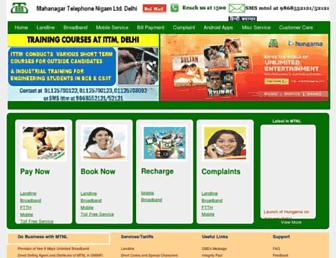 delhi.mtnl.net.in screenshot