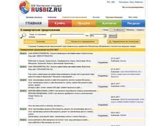 6d34e466b68037a43c6122098a74c275e8390668.jpg?uri=trade-leads.rusbiz