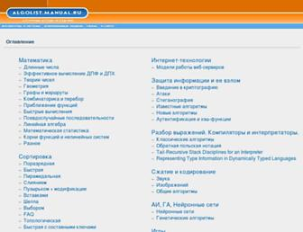 6d5438793666547488e1e8b1cfc6ae10f0f69d1d.jpg?uri=algolist.manual