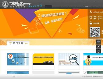 Screenshot for edufe.cn