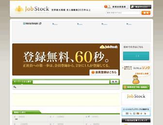 jobstock.jp screenshot