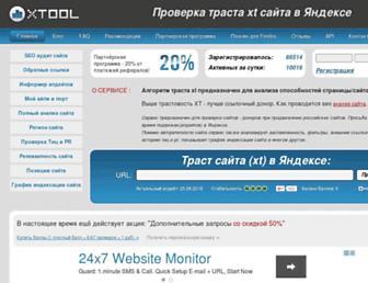 xtool.ru screenshot