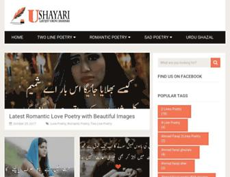 ushayari.com screenshot