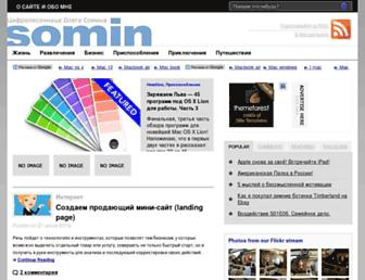 Main page screenshot of somin.ru
