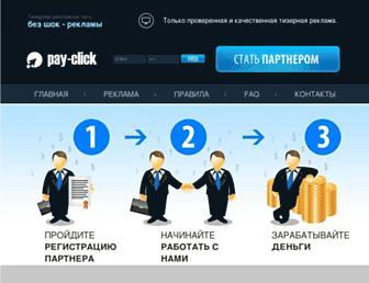 Thumbshot of Pay-click.ru