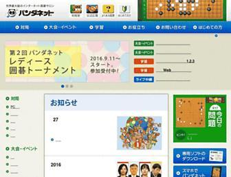 pandanet.co.jp screenshot