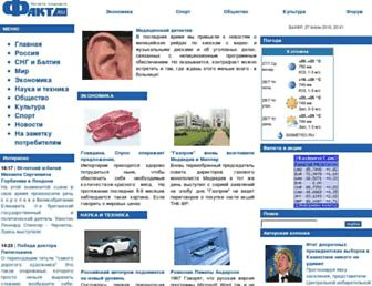 Main page screenshot of fakt.ru
