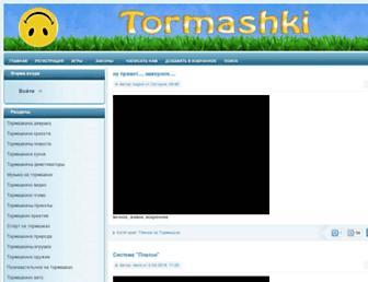 6e756472bb1b1d95cfe94c85d0bda87149f16d06.jpg?uri=tormashki