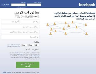 ur-pk.facebook.com screenshot