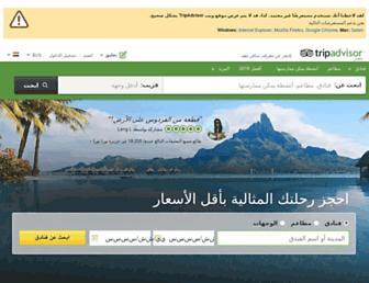 tripadvisor.com.eg screenshot