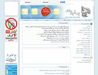 Thumbshot of Persianblog.ir