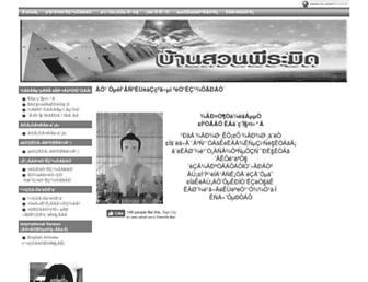 Thumbshot of Baansuanpyramid.com