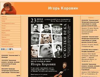 Main page screenshot of igorkorovin.ru