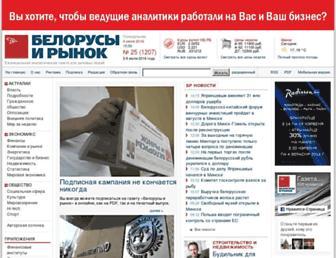 Main page screenshot of belmarket.by