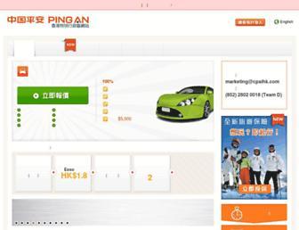 pingan.com.hk screenshot