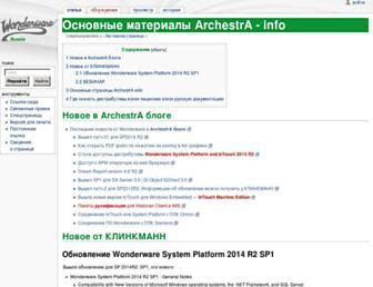 archestra.info screenshot
