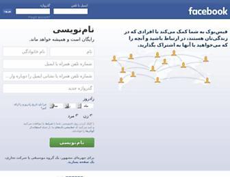 fa-ir.facebook.com screenshot