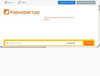 Thumbshot of Careerist.ru
