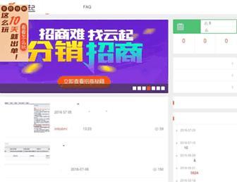 Main page screenshot of bbs.shopex.cn