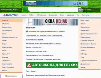 Fullscreen thumbnail of deafnet.ru