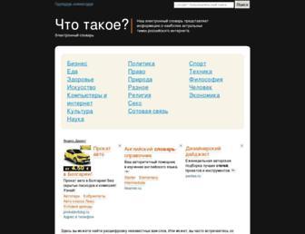 Main page screenshot of chtotakoe.info