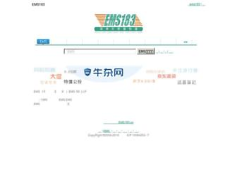 Main page screenshot of ems183.cn