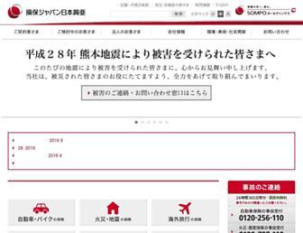 sompo-japan.co.jp screenshot