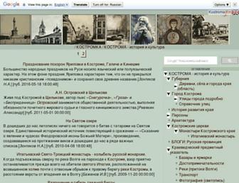 Main page screenshot of kostromka.ru