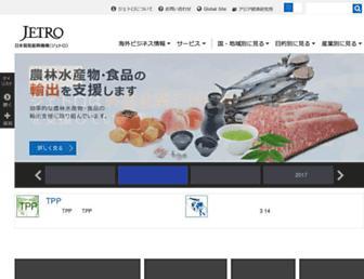 Main page screenshot of jetro.go.jp
