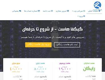 Thumbshot of Gigfa.com