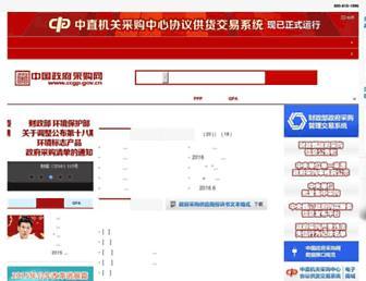 Main page screenshot of ccgp.gov.cn