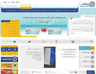 Main page screenshot of tejaratbank.ir